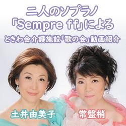 二人のソプラノSempre ff 土井由美子と常盤梢