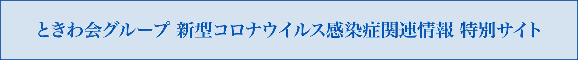 ときわ会グループ新型コロナウイルス感染症関連情報特別サイト