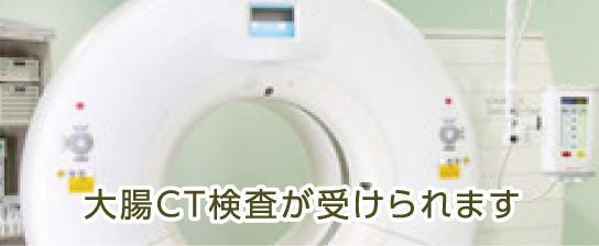 大腸CT検診(仮想内視鏡)